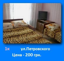 Частный сектор в Бердянске