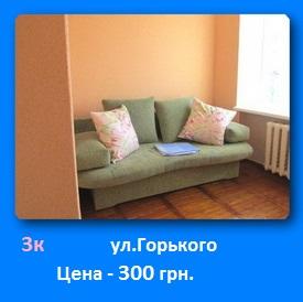 Снять квартиру в Бердянске посуточно
