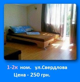 Дома в Бердянске аренда