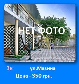 Бердянск квартира