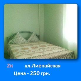 снять квартиру Бердянск