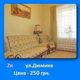 Аренда дома Бердянск