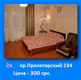 аренда квартир Бердянск