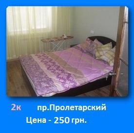 Посуточно жилье в Бердянске