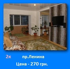 Посуточно аренда квартир в Бердянске