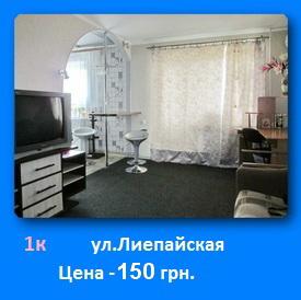 Аренда квартир в Бердянске на сутки