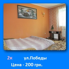 Аренда дома в Бердянске