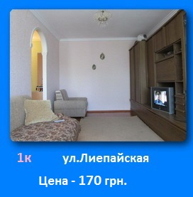 Снятьь квартиру в Бердянске