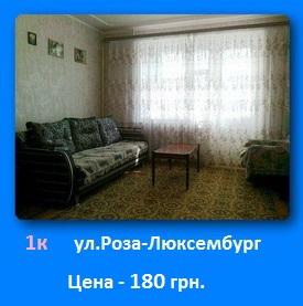 Аренда квартир в Бердянянске