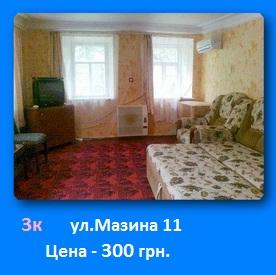 Снять дом Бердянск