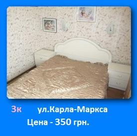 Аренда квартир в Бердянске